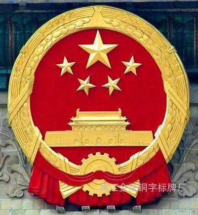 国徽高清素材